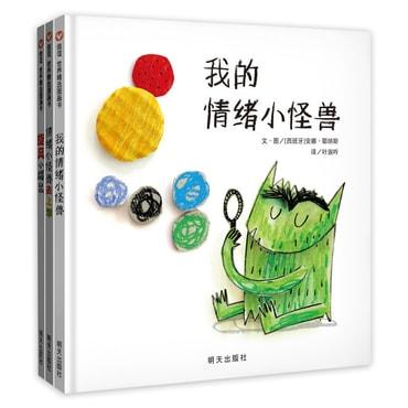 我的情绪小怪兽系列(套装三册)儿童心理训练情绪管理系列图画书,赶走坏情绪学会正确表达情绪;专注力培养