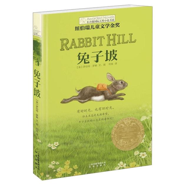 商品详情 - 长青藤书系纽伯瑞儿童文学金奖:兔子坡 - image  0