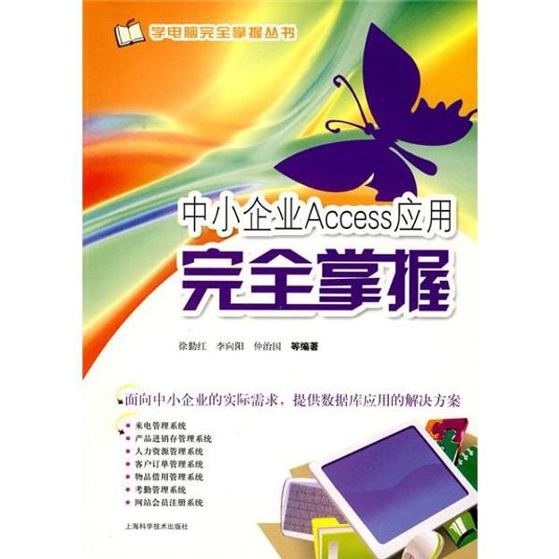 商品详情 - 学电脑完全掌握丛书:中小企业Access 应用完全掌握 - image  0