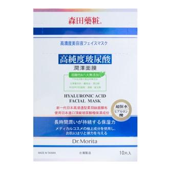 台湾森田药妆 高纯度玻尿酸润泽面膜 10片入