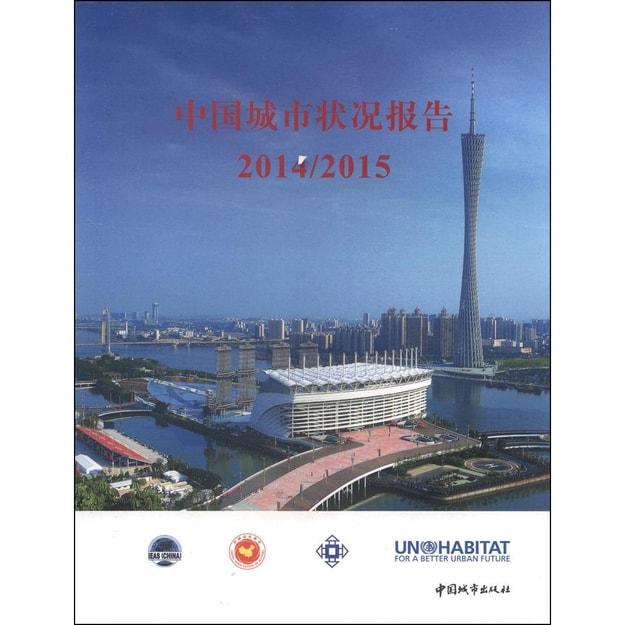 商品详情 - 中国城市状况报告(2014/2015) - image  0