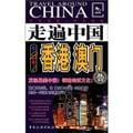走遍中国:香港、澳门(第2版)