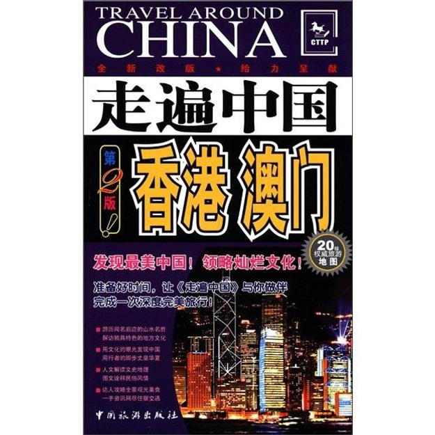 商品详情 - 走遍中国:香港、澳门(第2版) - image  0