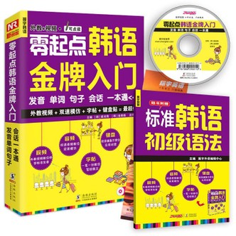 零起点韩语金牌入门:发音、单词、句子、会话一本通(附MP3光盘1张)