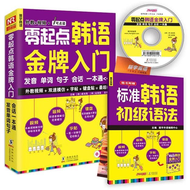 商品详情 - 零起点韩语金牌入门:发音、单词、句子、会话一本通(附MP3光盘1张) - image  0