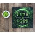 影响世界的中国植物 纪录片同名图册