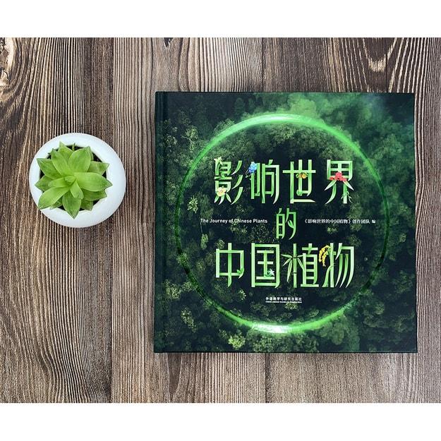 商品详情 - 影响世界的中国植物 纪录片同名图册 - image  0