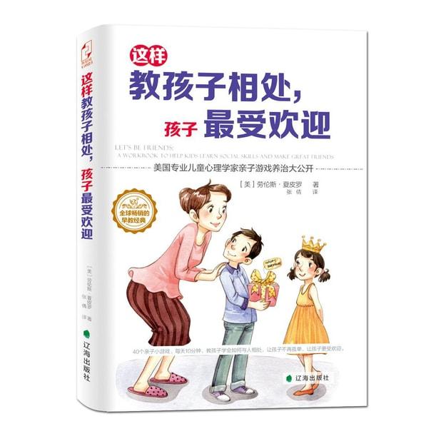 商品详情 - 这样教孩子相处,孩子最受欢迎 - image  0