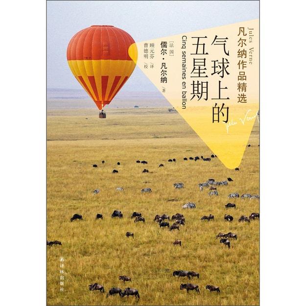 商品详情 - 凡尔纳作品精选:气球上的五星期 - image  0