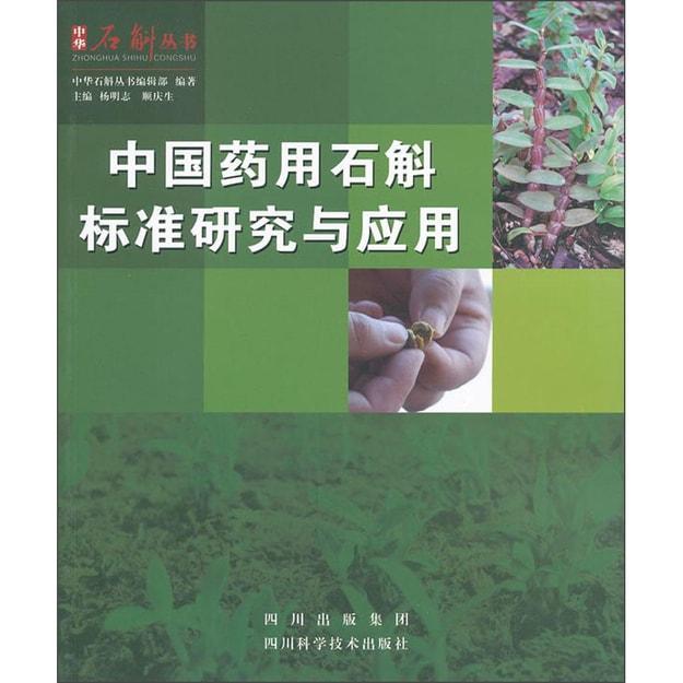 商品详情 - 中国药用石斛标准研究与应用 - image  0