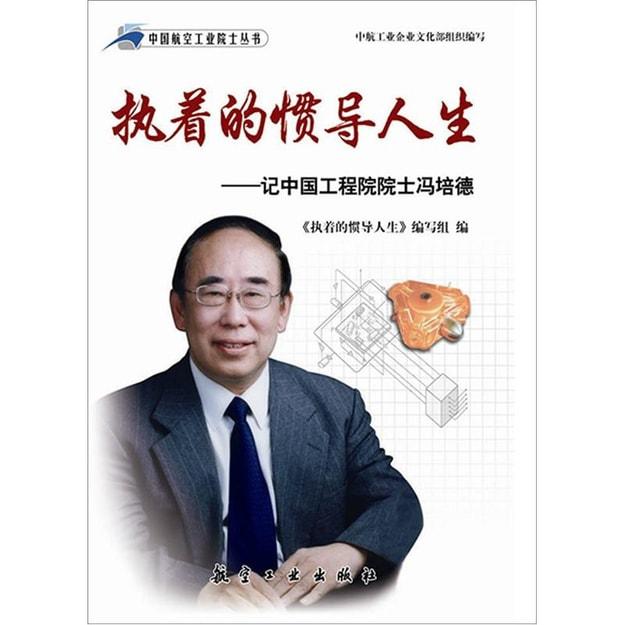 商品详情 - 执着的惯导人生:记中国工程院院士冯培德 - image  0