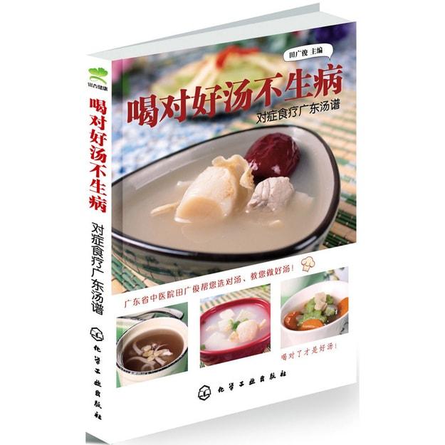 商品详情 - 喝对好汤不生病:对症食疗广东汤谱 - image  0
