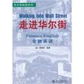 走进华尔街:金融英语