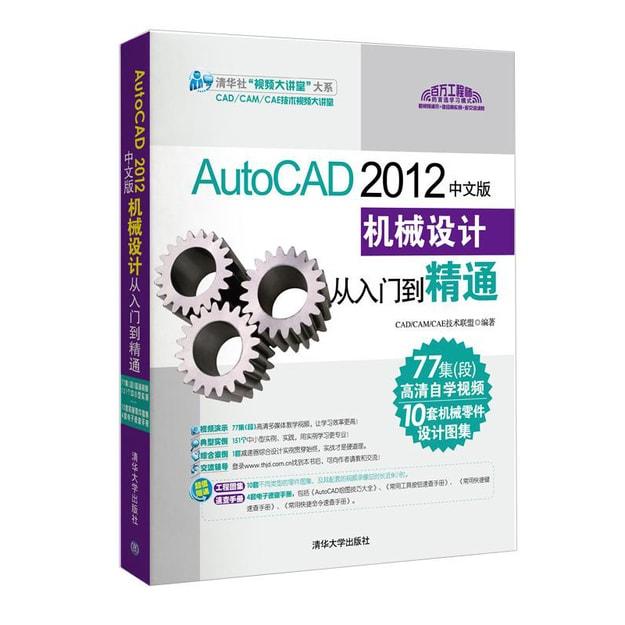 商品详情 - AutoCAD 2012中文版机械设计从入门到精通(附光盘) - image  0