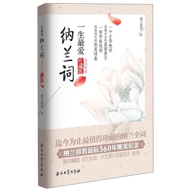 商品详情 - 一生最爱纳兰词(全词彩插 珍藏版) - image  0