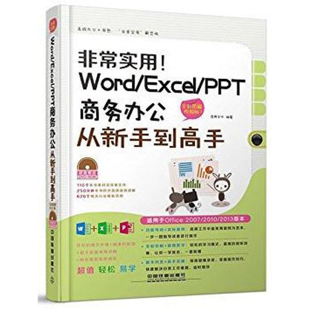 商品详情 - 非常实用!Word/Excel/PPT商务办公从新手到高手(全彩图解视频版) - image  0