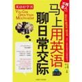 英语好学书系列:马上用英语聊日常交际(附光盘)