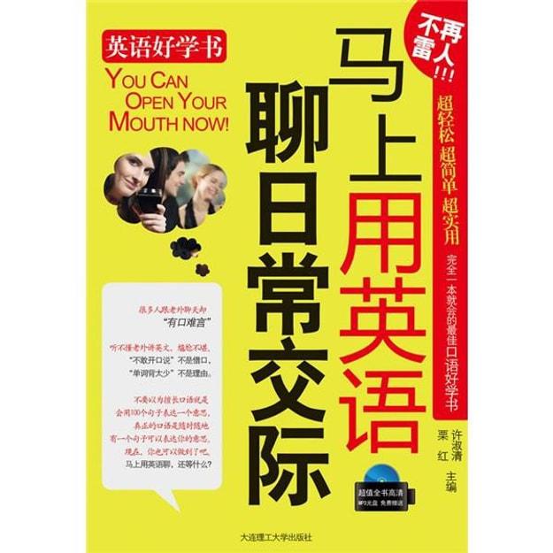 商品详情 - 英语好学书系列:马上用英语聊日常交际(附光盘) - image  0