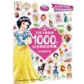 新版女孩子必备的1000个公主贴纸全收藏:我的甜梦花园