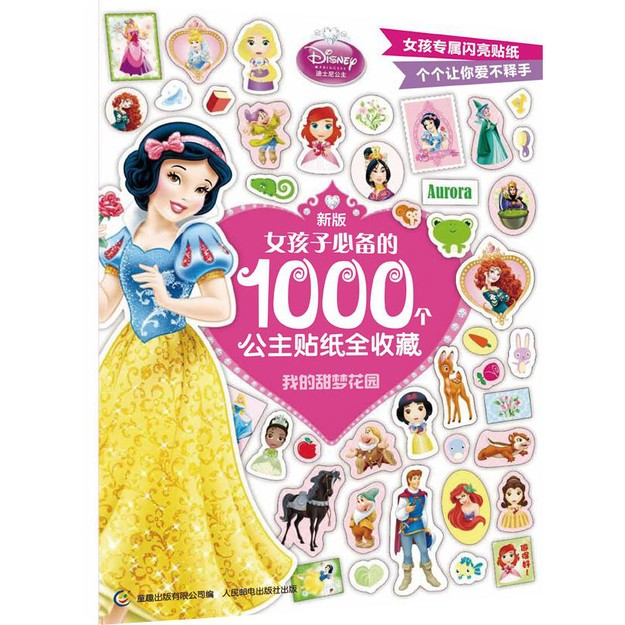 商品详情 - 新版女孩子必备的1000个公主贴纸全收藏:我的甜梦花园 - image  0