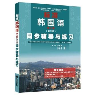 标准韩国语·第6版·第二册 同步辅导与练习