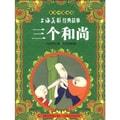 最美中国动画·上海美影经典故事:三个和尚