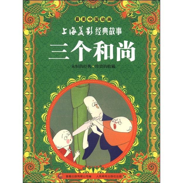 商品详情 - 最美中国动画·上海美影经典故事:三个和尚 - image  0