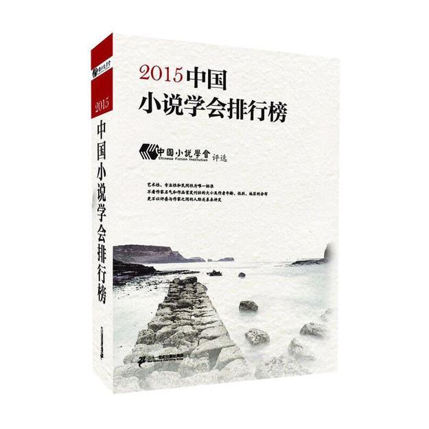 商品详情 - 2015中国小说学会排行榜 - image  0