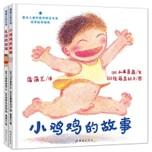蒲蒲兰绘本馆:小鸡鸡的故事+乳房的故事(套装共2册)