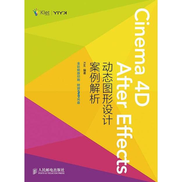 商品详情 - Cinema 4D+After Effects:动态图形设计案例解析(附光盘) - image  0