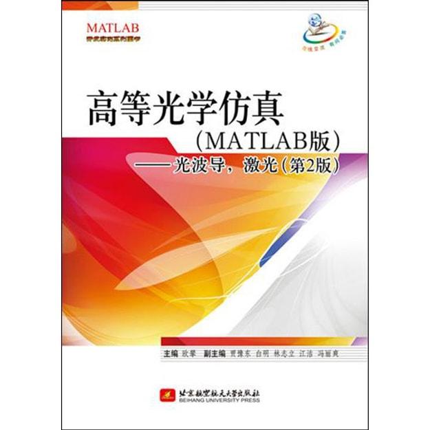 商品详情 - 高等光学仿真(MATLAB版):光波导,激光(第2版) - image  0