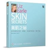 美肌之秘:如何拥有自然 健康 美丽的肌肤(修订版)