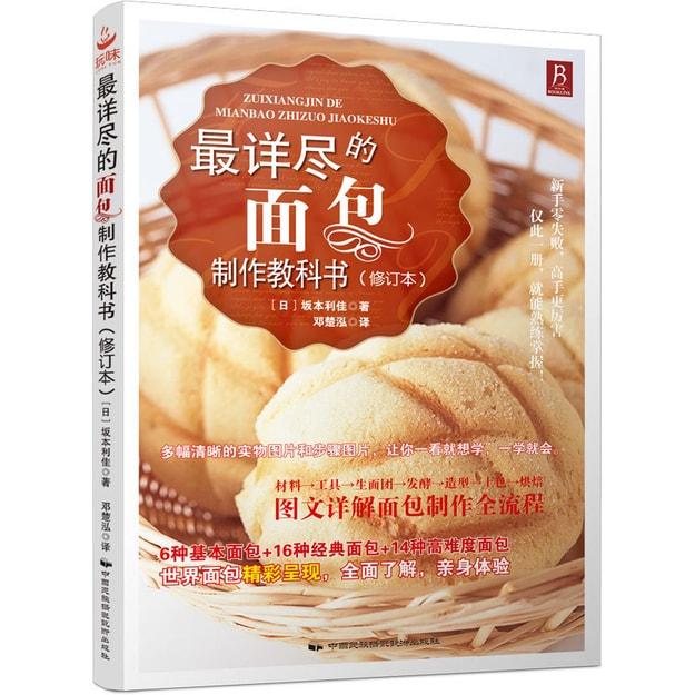 商品详情 - 最详尽的面包制作教科书(修订本) - image  0