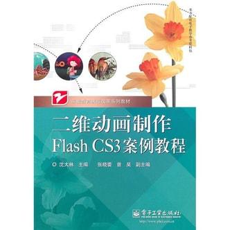 职业教育课程改革系列教材:二维动画制作Flash CS3案例教程