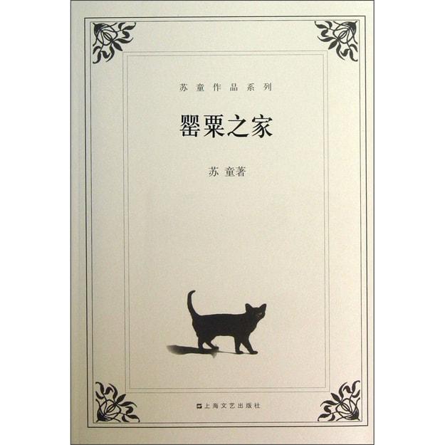 商品详情 - 苏童作品系列:罂粟之家 - image  0
