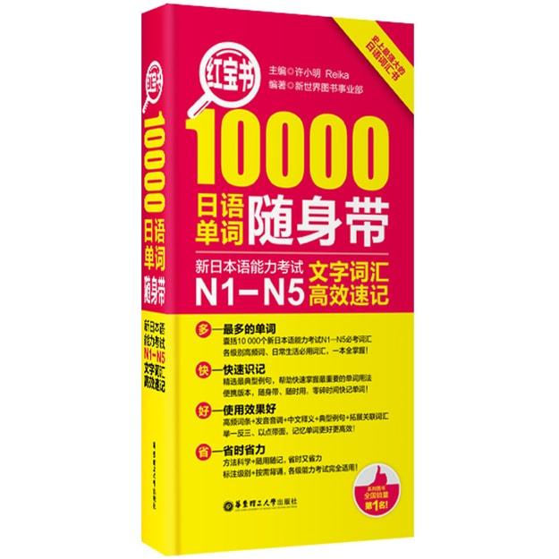 商品详情 - 红宝书·10000日语单词随身带 新日本语能力考试N1-N5文字词汇高效速记 - image  0