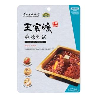 王家渡 百搭底料 麻辣火锅 200g 中国驰名品牌