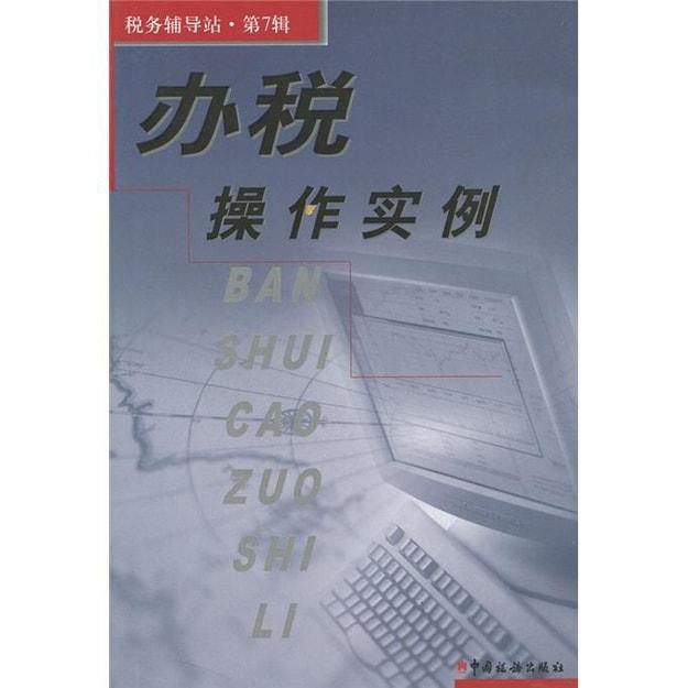 商品详情 - 税务辅导站·第7辑:办税操作实例 - image  0