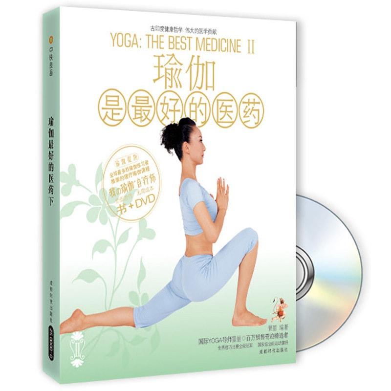 瑜伽是最好的医药2(附DVD光盘1张) 怎么样 - 亚米网