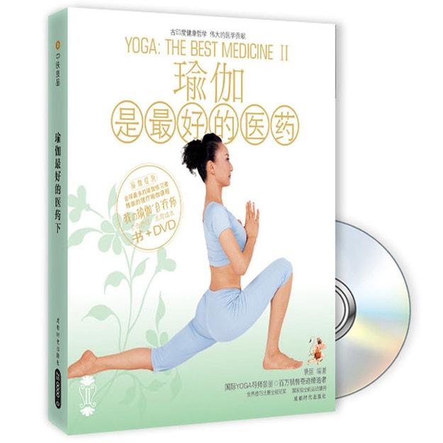 商品详情 - 瑜伽是最好的医药2(附DVD光盘1张) - image  0