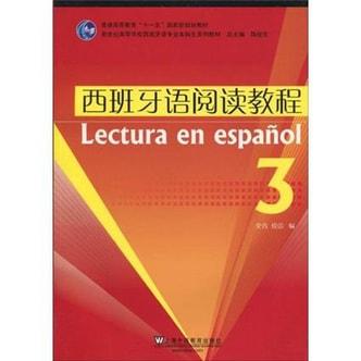 """普通高等教育""""十一五""""国家级规划教材·新世纪高等学校西班牙语专业本科生系列教材:西班牙语阅读教程3"""