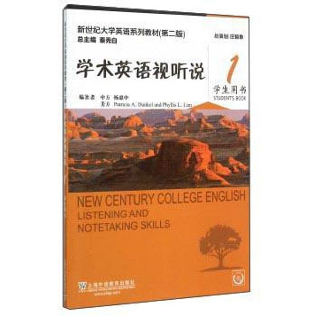 商品详情 - 学术英语视听说1(附光盘 学生用书 第2版) - image  0