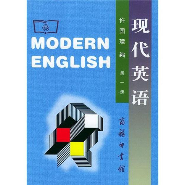 商品详情 - 现代英语(第1册) - image  0