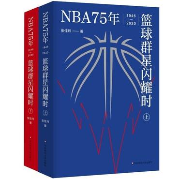 NBA75年:篮球群星闪耀时(套装上下册)(中文世界NBA简史,致敬每个人的热血青春)