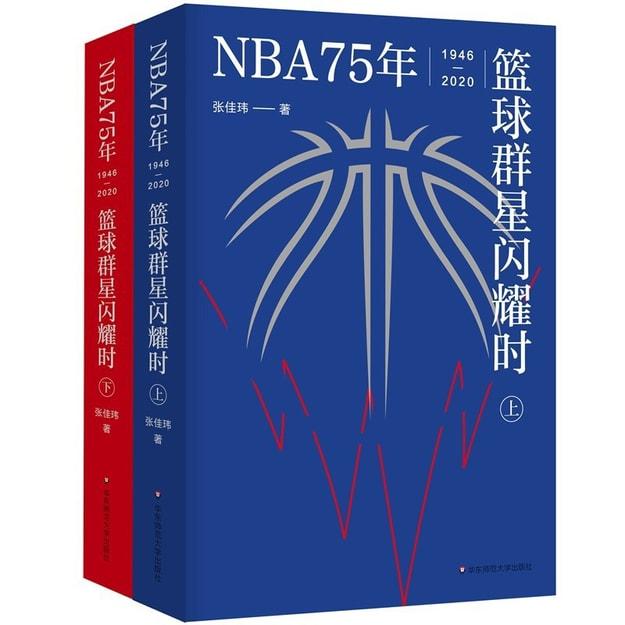 商品详情 - NBA75年:篮球群星闪耀时(套装上下册)(中文世界NBA简史,致敬每个人的热血青春) - image  0
