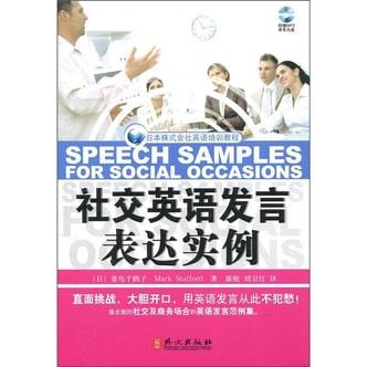 日本株式社会英语培训教程:社交英语发言表达实例(附光盘1张)