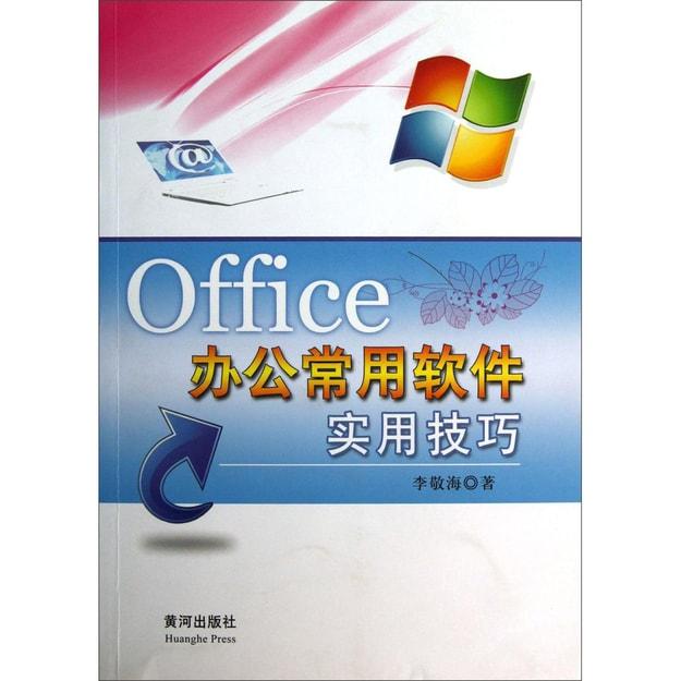商品详情 - Office办公常用软件实用技巧 - image  0