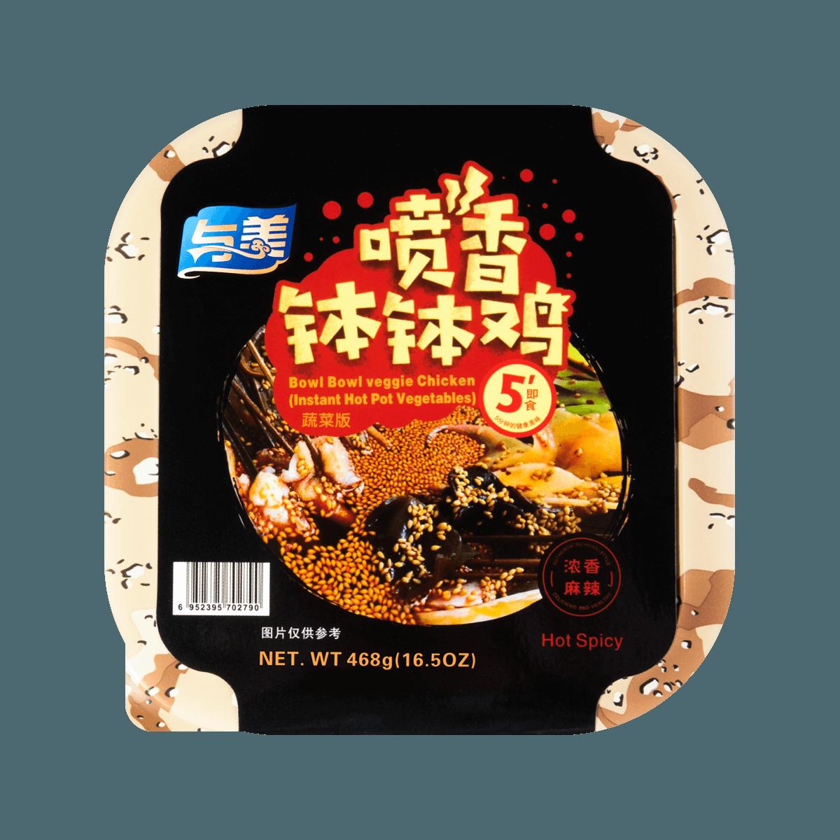 与美 喷香钵钵鸡 蔬菜版 浓香麻辣味 468g 怎么样 - 亚米网