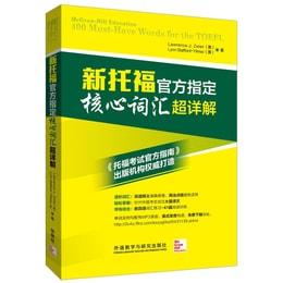 新托福官方指定核心词汇超详解