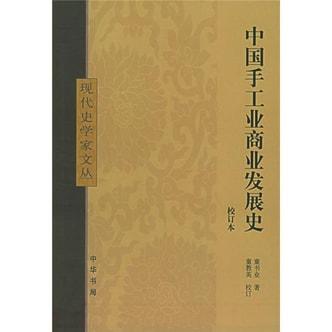 中国手工业商业发展史